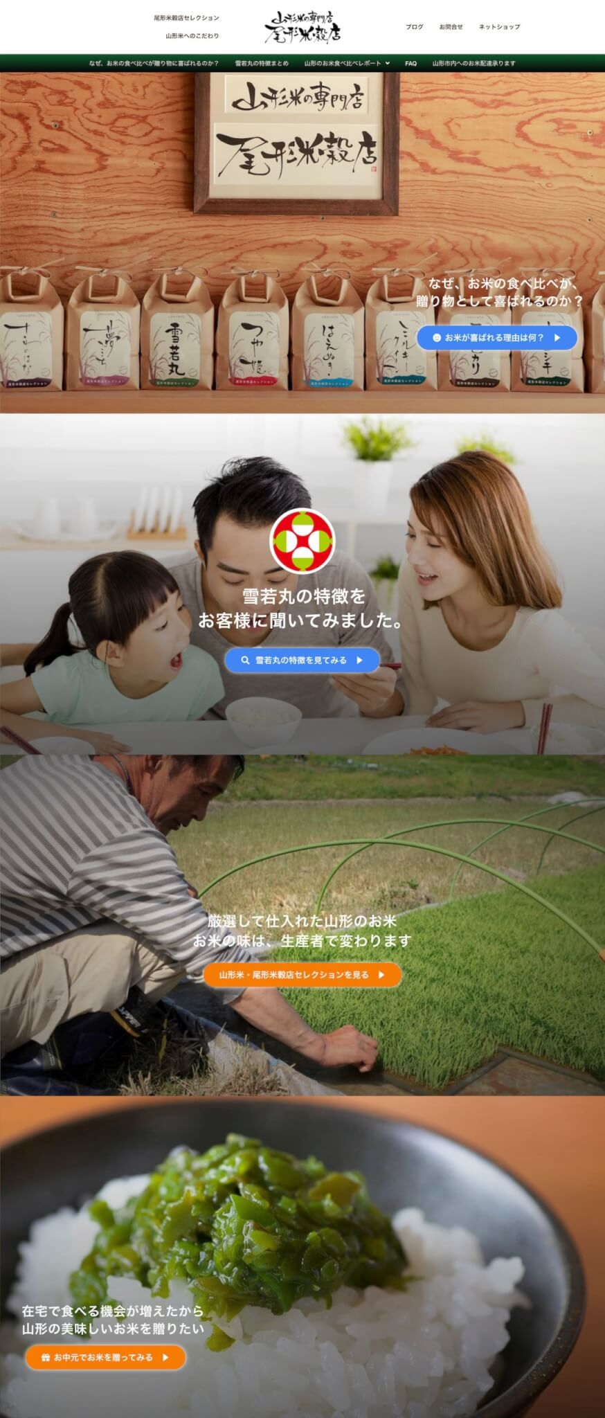 https://www.ogatabeikoku.com/