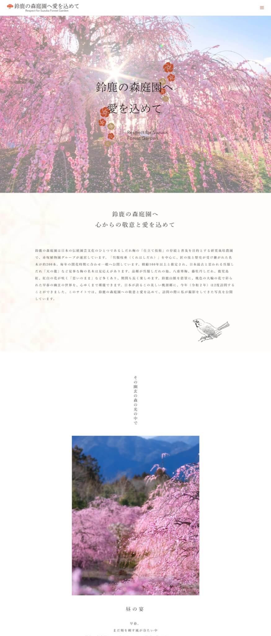 鈴⿅の森庭園へ愛を込めて